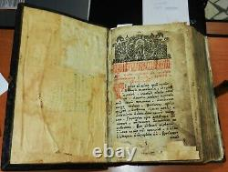 Old church book. Unique book. Prologue. 1662 year. 17th century. Antique book